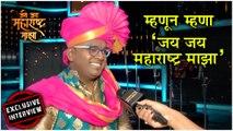 Prasenjeet Kosambi | ...म्हणून म्हणा 'जय जय महाराष्ट्र् माझा' | Jai Jai Maharashtra Majha, Sony Marathi