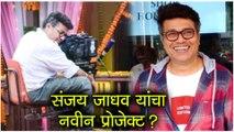 Sanjay Jadhav | संजय जाधव यांचा प्रोजेक्ट? | Something new coming