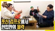 몰락해버린 쪼는맛 신 김프로...!! [맛있는 녀석들 Tasty Guys] 249회