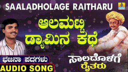 Aalamatti Dyaamina Kathe | ಆಲಮಟ್ಟಿ ಡ್ಯಾಮಿನ ಕಥೆ | Saaladholage Raitharu | Uttara Karnatka Bhajana Padagalu | Jhankar Music