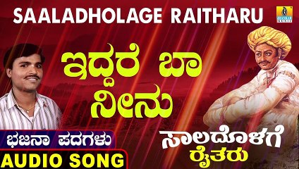 Iddhare Baa Neenu | ಇದ್ದರೆ ಬಾ ನೀನು | Saaladholage Raitharu | Uttara Karnatka Bhajana Padagalu | Jhankar Music