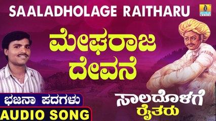 Megharaaja Devane | ಮೇಘರಾಜ ದೇವನೆ | Saaladholage Raitharu | Uttara Karnatka Bhajana Padagalu | Jhankar Music