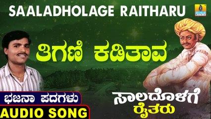 Thigani Kadithaava | ತಿಗಣಿ ಕಡಿತಾವ | Saaladholage Raitharu | Uttara Karnatka Bhajana Padagalu | Jhankar Music