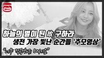 故 구하라 추모영상, 별이 된 그를 추억하며..