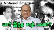 மகாராஷ்டிராவின் அரசியல் சாணக்கியர்... சரத் பவார்