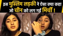 TikTok Apologizes to Firoza Aziz after China Uighur Video, Her Account Locked | वनइंडिया हिंदी