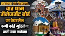 The new rule of Uttarakhand Char Dham