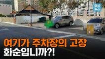 [엠빅뉴스] 네티즌 분노케 한 '화순 공영주차장 사건'..정의구현 축제의 결말은?