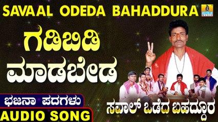 Gadibidi Madabeda | ಗಡಿಬಿಡಿ ಮಾಡಬೇಡ | Savaal Odeda Bahaddura | Uttara Karnatka Bhajana Padagalu | Jhankar Music