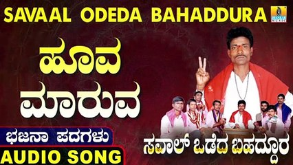 Hoova Maruva | ಹೂವ ಮಾರುವ | Savaal Odeda Bahaddura | Uttara Karnatka Bhajana Padagalu | Jhankar Music