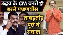 Devendra Fadnavis counters CM Uddhav Thackeray | वनइंडिया हिन्दी