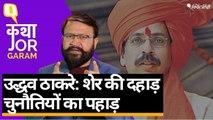 Maharashtra: Udhhav Thackeray ने CM का ताज है पहना तो बोझ पड़ेगा सहना- ये हैं चुनौतियां?