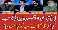 Irshad Bhatti advices PTI leadership to overcome mistakes