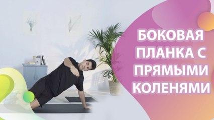 Боковая планка с прямыми коленями - Шаг к здоровью