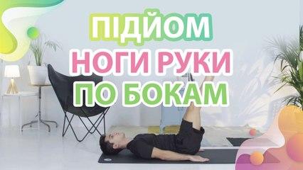 Підйом ноги, руки по бокам - Моє здоров'я