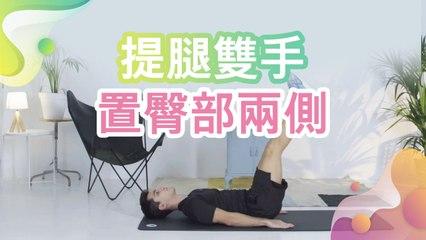 提腿(雙手置臀部兩側) - 健康 幸福 樂活