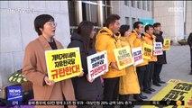 """한국당 """"필리버스터 신청""""…국회 본회의 무산"""