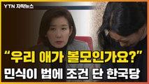 """[자막뉴스] """"우리 애가 볼모인가요?""""...'민식이법' 통과에 조건 단 한국당 / YTN"""