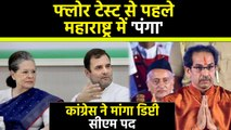 Maharashtra: Congress Demands Deputy CM's post to Uddhav Thackeray, NCP Says NO   वनइंडिया हिंदी
