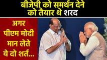 Maharashtra: Sharad Pawar Play Revealed, NCP Wanted Fadnavis Out, Modi Refused | वनइंडिया हिंदी