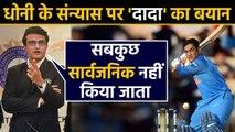 Sourav Ganguly made a big statement on MS Dhoni's retirement plan   वनइंडिया हिंदी