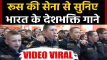 Russian cadets singing Hindi patriotic song 'Aye watan' goes viral|वनइंडिया हिंदी