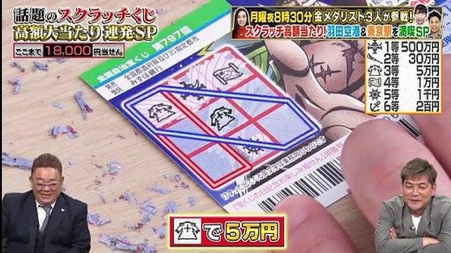 10万円でできるかな 傑作選 - 19.11.30-(edit 2/2)