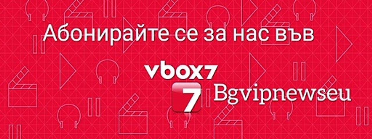 Абонирайте се за Bgvipnews.eu във Vbox7!