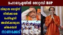 Uddhav Thackarey led government wins trust vote   Oneindia Malayalam