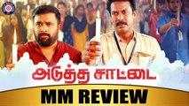 Adutha Saattai Review | Samuthirakani | Athulya | M. Anbazhagan | MM Review
