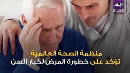 تعرف علي العادات التي تزيد من احتمالية الإصابة بالزهايمر