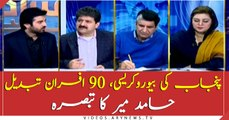 Hamid Mir comments on massive reshuffle in Punjab's bureaucracy