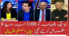 PML-N burdened Punjab with Rs1,100 bn dept: Mian Aslam Iqbal