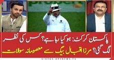 Mirza Iqbal Baig sheds light on Pakistan cricket.