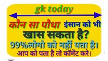 Gk। Daily gk। gk questions and answers। Daily gk current affairs। Gktoday। Current affairs today। Important gk। Important current affairs