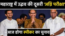 Maharashtra Assembly To Elect Speaker Today, Big Challenges For CM Uddhav Thackeray | वनइंडिया हिंदी