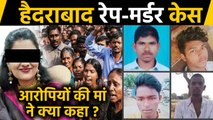 Hyderabad Doctor Murder Case: Mothers Want Accused Sons Punished | वनइंडिया हिंदी