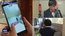 VR로 집 보고 AI가 분석…'발품' 더는 부동산 거래