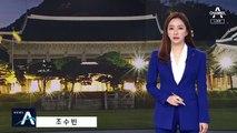 '백원우팀' 수사관 극단적 선택…검찰 조사 난항 우려
