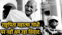Controversial word on Mahatma Gandhi in MP's 10th book | वनइंडिया हिंदी