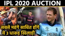 IPL 2020 Auction : Chris Lynn,Tom Banton,Eoin Morgan might get highest bid|वनइंडिया हिंदी