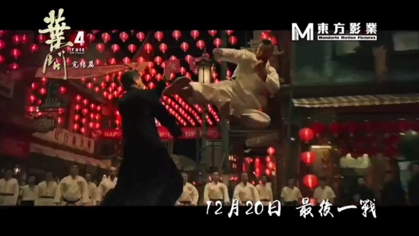 Ip Man 4 Final Chinese Trailer (Donnie Yen- Scott Adkins) | Godialy.com