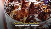 فيديوجراف| السعودية تفرض ضريبة جديدة على المشروبات المحلاة