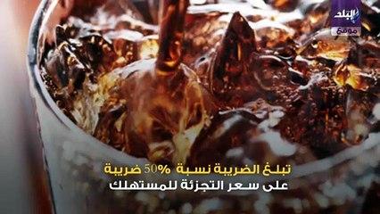 فيديوجراف  السعودية تفرض ضريبة جديدة على المشروبات المحلاة