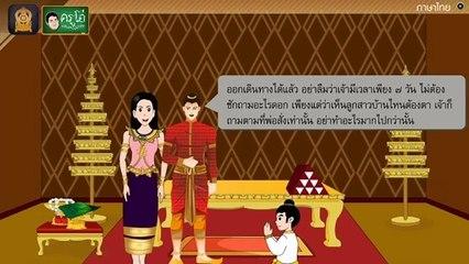 สื่อการเรียนการสอน นิทานพื้นบ้านเรื่อง ปลาช่อนตัวใหญ่ ป.5 ภาษาไทย