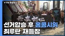 홍콩 선거압승 후 첫 휴일 집회...최루탄 재등장 / YTN