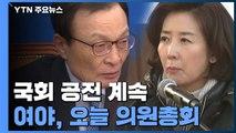 野, '靑 하명 수사 의혹' 맹비난...국회 공전 계속 / YTN