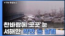 [날씨] 겨울 시작부터 한파, 곳곳 눈...빙판 유의 / YTN