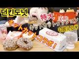 【韓国】ダンキンドーナツ新商品!キットカットドーナツ&ケーキ♡ザクザクチョコたっぷり!ソウルウユドーナツも!