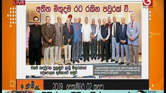 Derana Aruna 02-12-2019